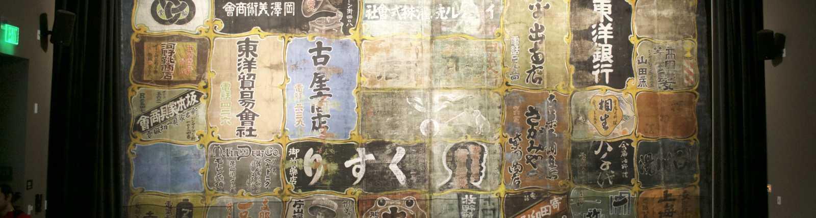 ing Luke Asian Museum