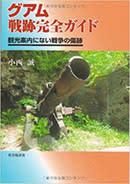 book sensekiguide