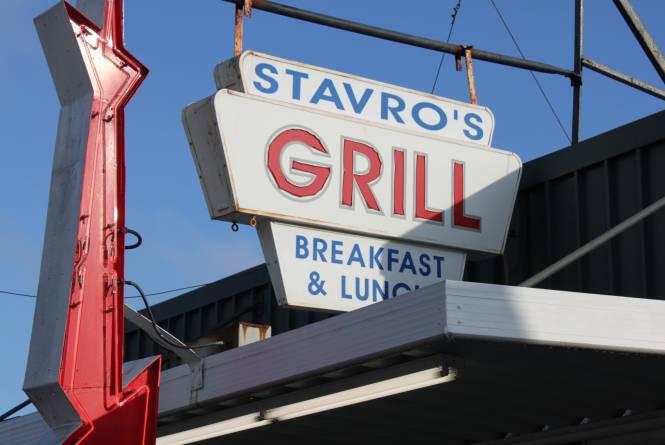 Stravos-Grill-2.jpg