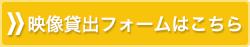 Media videoform button