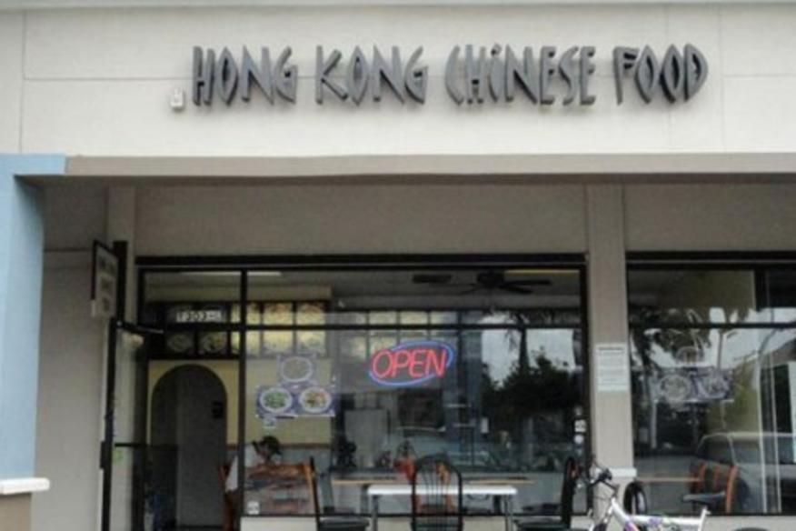 NEW HONG KONG CHINESE FOOD