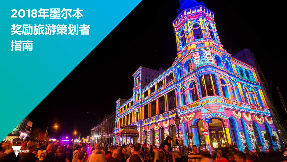 Melbourne Incentives Planners Guide in Simplified Chinese