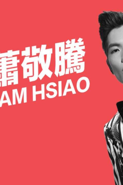 Jam Ching-Tung Hsiao