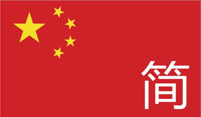 Chinese Flag Simplified