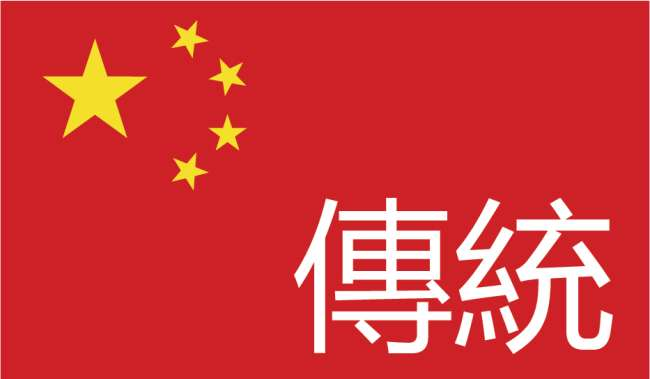 Chinese Flag Traditional